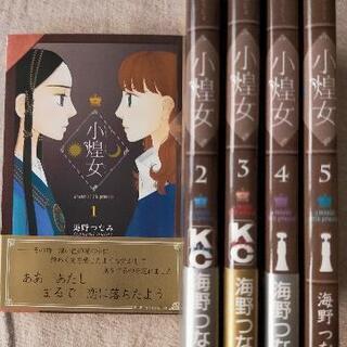 海野つなみ『小煌女(しょうこうじょ)』全5巻セット