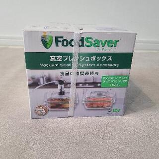 【ネット決済】フードセイバー 真空フレッシュボックス