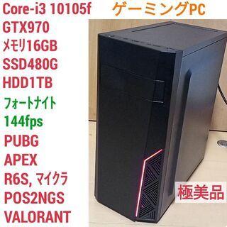 極美品 快適ゲーミングPC Core-i3 GTX970 SSD...