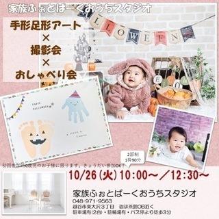 【毎月開催】10/26スタート!プロカメラマン撮影会×手形足形ア...