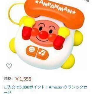 【新品 未使用】アンパンマン にこにこばぁー電話