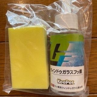 keeper技研 プロ用フッ素ガラスコーティング