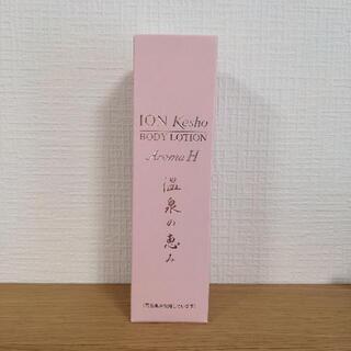 イオン化粧品 ボディローション(非売品)