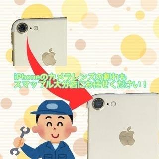 iPhoneのカメラはもちろん、カメラレンズの修理もお任せ!