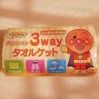 【新品 未使用】アンパンマン 3way タオルケット ポンチョ