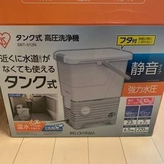 タンク式高圧洗浄機