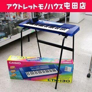 カシオ 電子キーボード 49鍵盤 スタンド付き CTK-130 ...