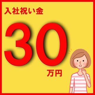 入社祝い金30万円!月収31万円以上&社宅費全額補助のまさに夢の...