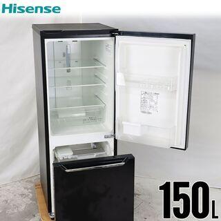 中古 冷蔵庫 2ドア 150L ファン式 訳あり特価 2017年...