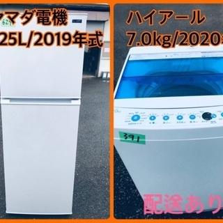 ⭐️7.0kg⭐️  送料設置無料!最強割引★洗濯機/冷蔵庫!!...