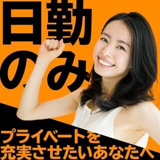 【駅チカ】日勤+土日祝休み!月収28万円以上可能!長期休暇取得O...