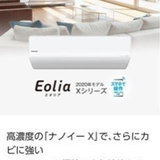 Panasonic Eolia 2020年モデル 取付設置費用込