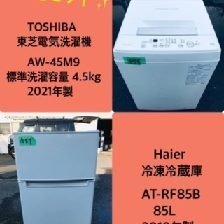 2021年製❗️割引価格★生活家電2点セット【洗濯機・冷蔵…