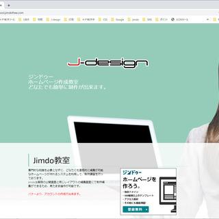 【ホームページ】制作費、管理費0円で運用できます!