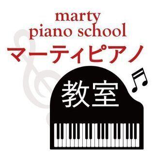 マーティピアノ教室OPEN!