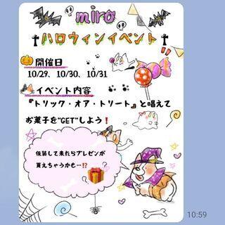 miroからのお知らせ2021102102(ハロウィンイベ…