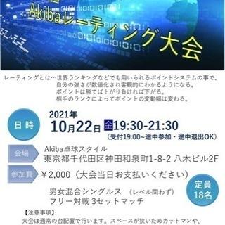 10/22第4回Akibaレーティング大会🏓