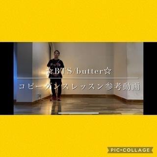 【コピーダンス】出張レッスン受付中〜大人気♪BTS/butter...