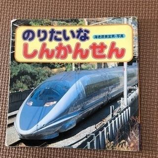 新幹線の絵本「のりたいな しんかんせん」