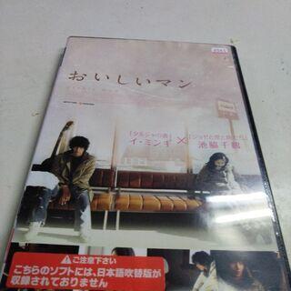 (中古 DVD 韓国語版)おいしいマン