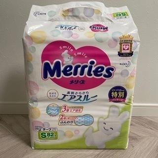 【ネット決済】新品 メリーズ テープタイプSサイズ 82枚入り
