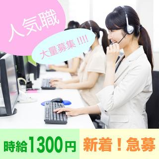 【人気の受電業務!時給1300円!】インバウンドコールセンター《...
