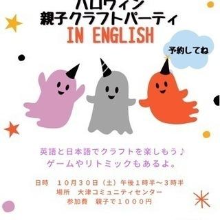 ハロウィン親子クラフトパーティ in English