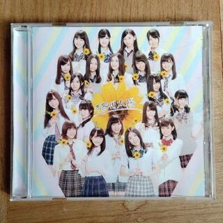 中古 SKE48 ♪ 不器用太陽 CD