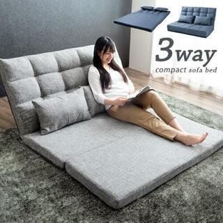3way ソファーベッド