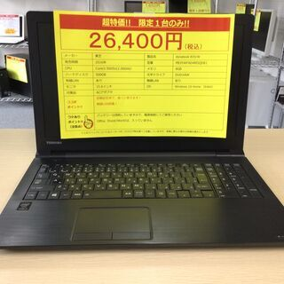 Windows10搭載!!!! 東芝ノートPC!!!8GB大容量!!