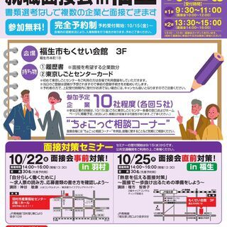 55歳以上対象 就職面接会in福生by東京しごとセンター多摩