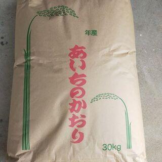 令和2年産 あいちのかおり(玄米)30kg