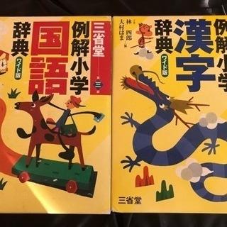 国語 漢字 辞典