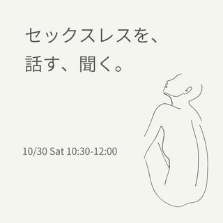 「セックスレスを話す、聞く」10/30(土)オンライン