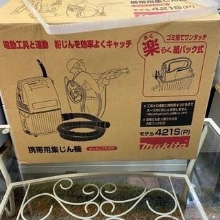 【ネット決済・配送可】未使用品 マキタ携帯用集塵機 モデル:42...
