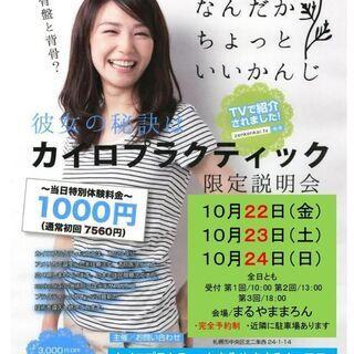 """""""限定""""10/22(金)~10/24(日) 健康講座 カイロプラ..."""