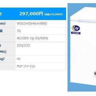 ダイレイ スーパーフリーザー(-60℃) DFM-70e …