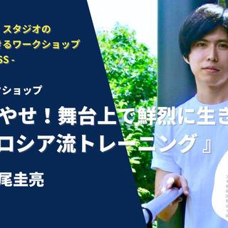 【10/27〆切】カクシンハン・スタジオ(演劇研修所)の誰でも参...