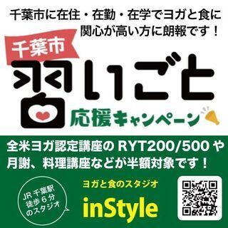 【千葉市習い事応援キャンペーン】全米ヨガ認定講座RYT20…