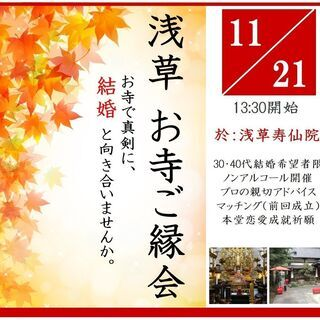 11.21sun  浅草 お寺で婚活会(30.40代の女性募集中!)