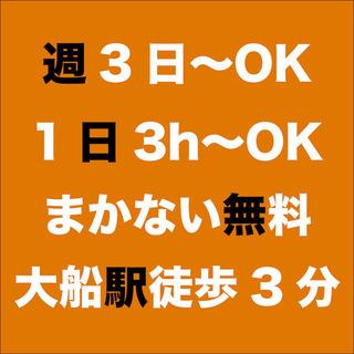 【週3日〜OK!1日3時間〜OK!大船駅徒歩1分の焼肉店】…