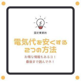 【大森蒲田 限定】電気代割引キャンペーン