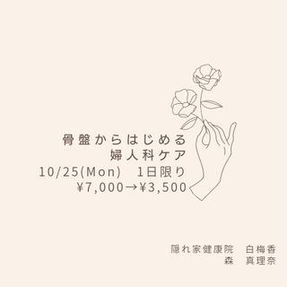 【10/25(月)1日限り】貴女の「アノ日」のお悩み、解決…