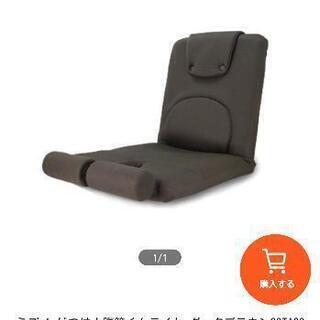 ■無料■ ¥0 差し上げます! 座椅子/ミズノ/じつは腹筋…