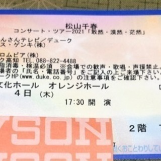 値下げしまいました松山千春コンサート高知チケット