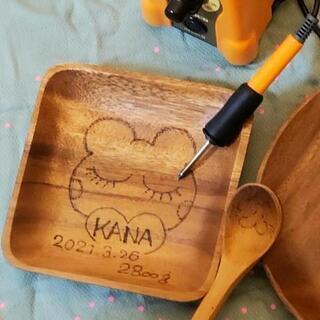 ウッドバーニングでオリジナル木食器作り&オーダー