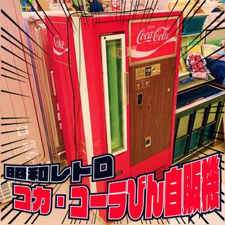昭和レトロ!コカ・コーラびん自販機、販売中!【NB410】