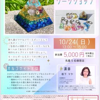 10/24(日)【持ち歩けるパワースポット☆】オルゴナイトワーク...
