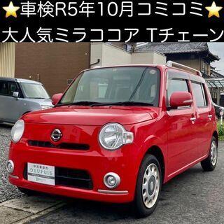 総額15.0万円★車検R5年10月★かわいい丸目のミラココア★平...