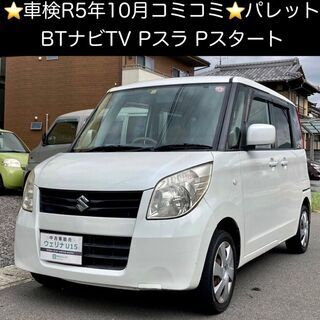 総額16.0万円★車検R5年10月★BTナビTV★Pスラ★Pスタ...